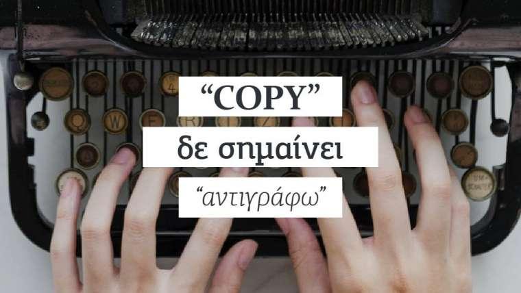 Κειμενογράφος: Ένα δημιουργικό vampire λέξεων