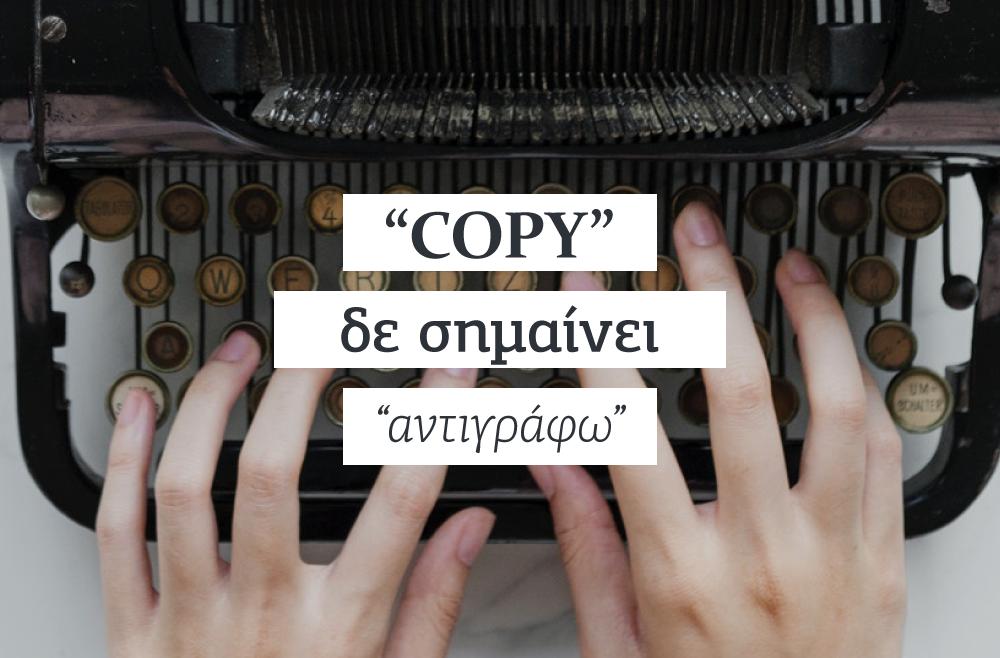 Σύνταξη Κειμένων Ιστοσελίδας- Copywriting