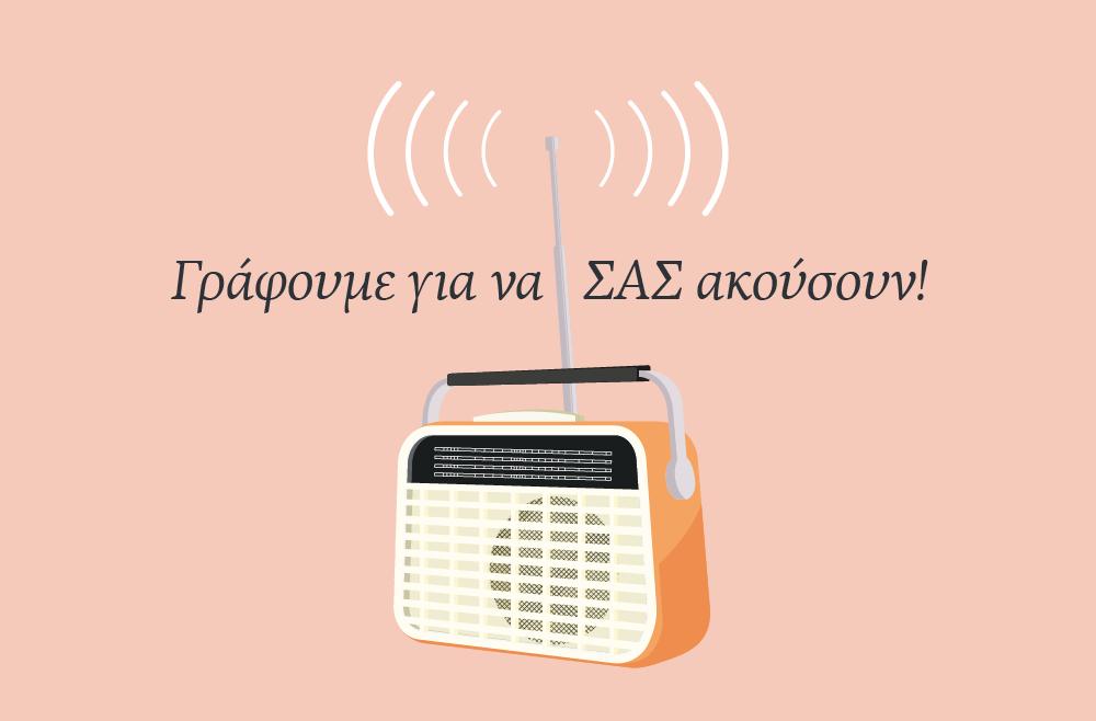 Σενάριο για Ραδιοφωνική/ Τηλεοπτική Διαφήμιση