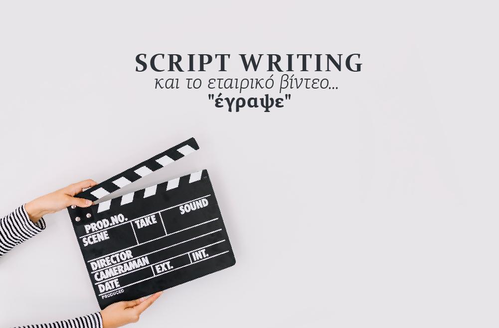 Σενάριο για Εταιρικό Βίντεο- Video Script