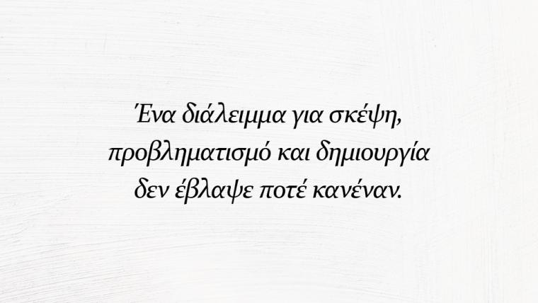 Covid-19: Το καλό που έκανε στο περιβάλλον